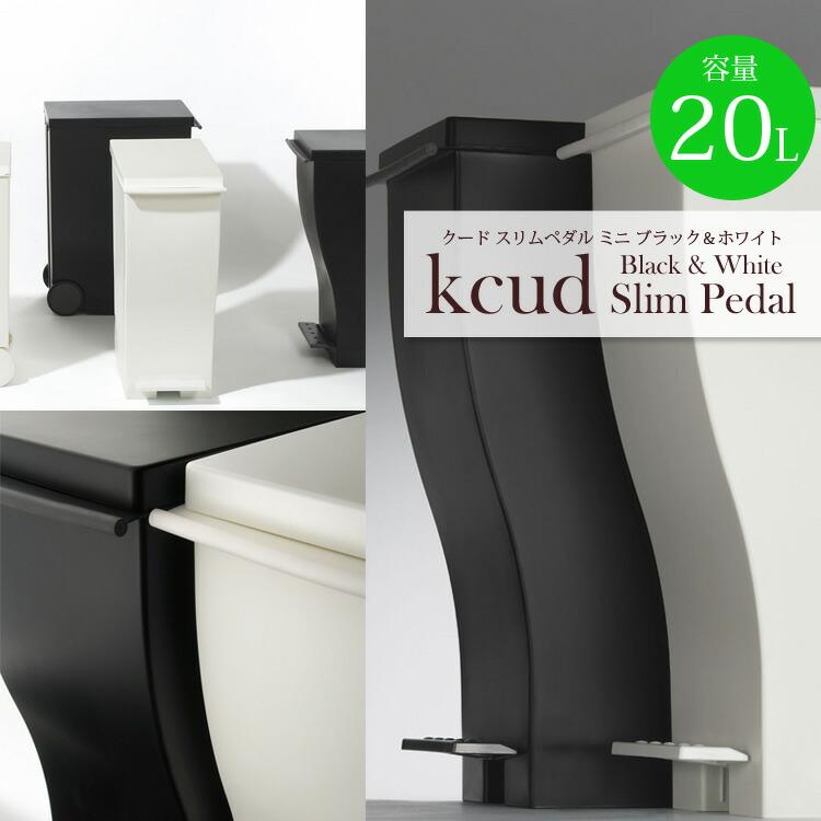 kcudスリムペダル#20ブラック&ホワイト
