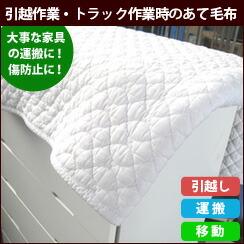 キルティング毛布
