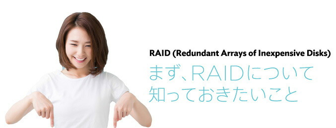 RAIDについて知っておきたいこと
