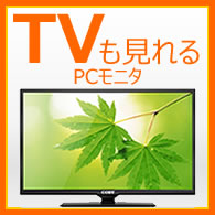 TVもみれるPCモニタ