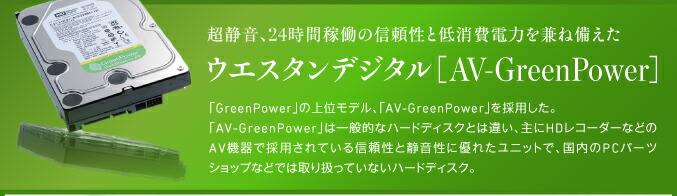 超静音、24時間稼働の信頼性と低消費電力を兼ね備えた、ウエスタンデジタル[AV-GreenPower]