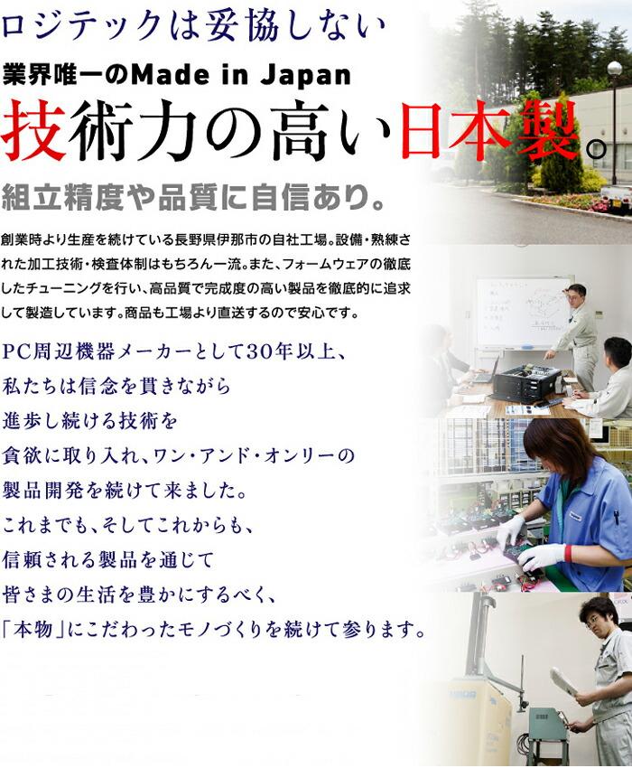 国内自社工場で生産を続けています。 長野県伊那市の自社工場で生産を続けているMade in Japan体制でお届けしています。
