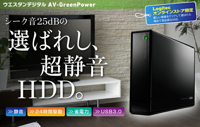 ウエスタンデジタル AV-GreenPower シーク音25dBの選ばれし、超静音HDD。