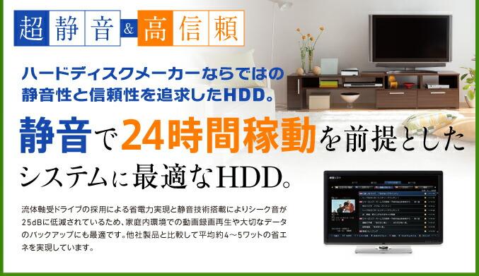 静音で24時間稼動を前提としたシステムに最適なHDD。