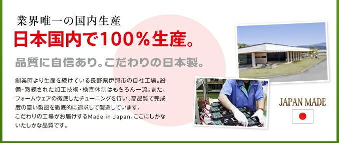 業界唯一の国内生産日本国内で100%生産。