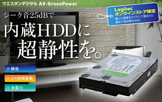 ウエスタンデジタル AV-GreenPower 内蔵HDDに超静性を。