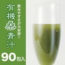 Kuwa-aojiru-90