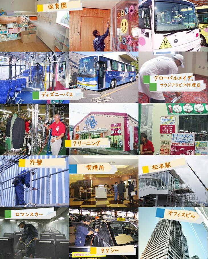 保育園 ディズニーバス グローバルメイダ ロマンスカー クリーニング タクシー 外壁 喫煙所 松本駅 オフィスビル