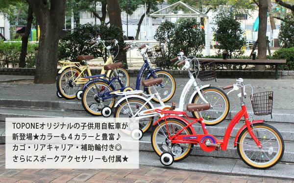 自転車の 子供 自転車 16インチ アルミ : ... 自転車 16インチ MGB16-3O-通販