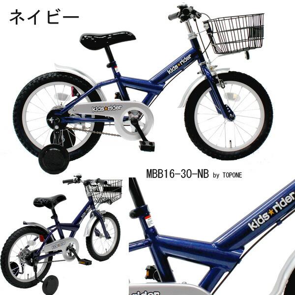 自転車 16インチ/子供用自転車 ...