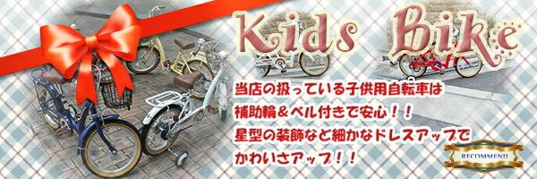 かわいい子供用・幼児用自転車の大広告