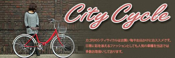 シティサイクル 人気車種のTOP画像