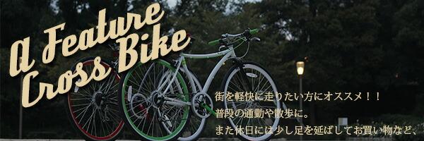 クロスバイク 初心者の方でも安心 大広告