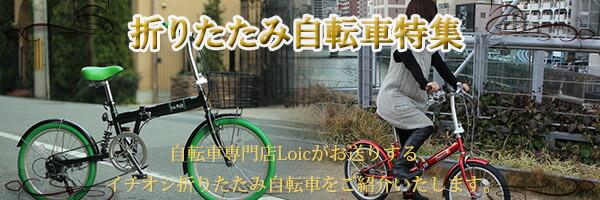 折りたたみ自転車おすすめの大広告