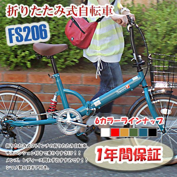 FS206