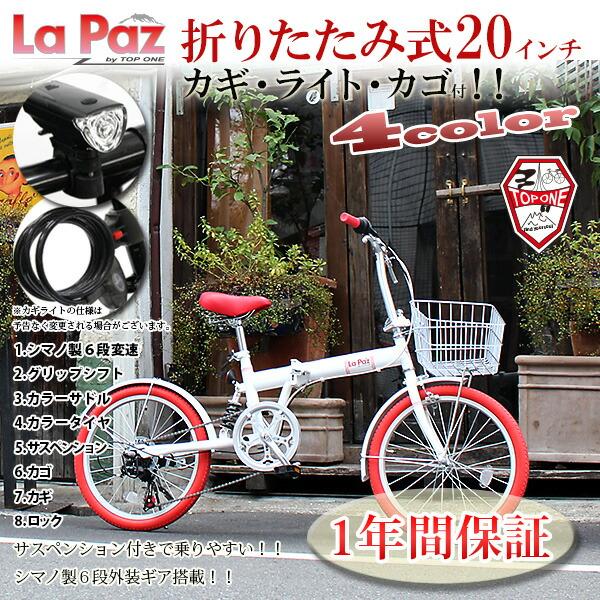 ... 自転車20インチ/お勧め/街乗り