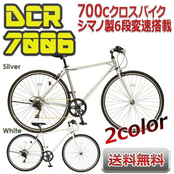 クロスバイク700c DCR7006-