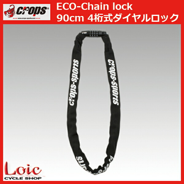 ECO-Chain lock CP-HW-EC490