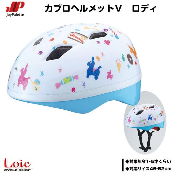 子供用ヘルメット 人気