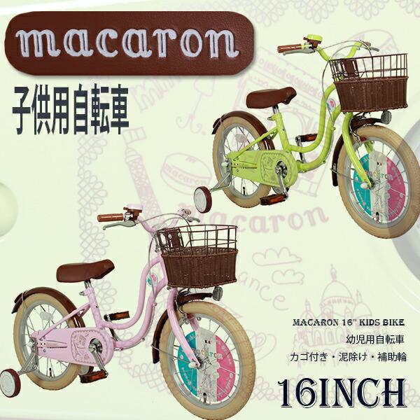 子 供用 自転車 子 供用 自転車 ...