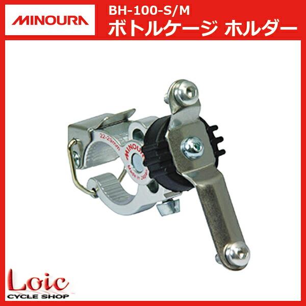 MINOURA BH-100- �ܥȥ륱�����ۥ����
