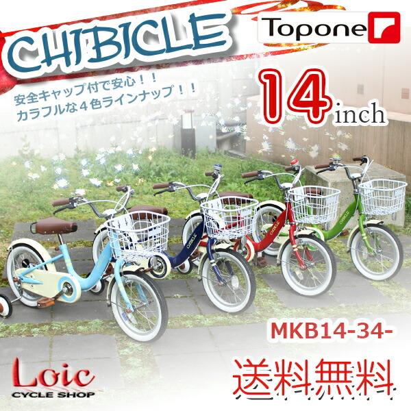 ... 自転車/幼児用自転車/チビクル