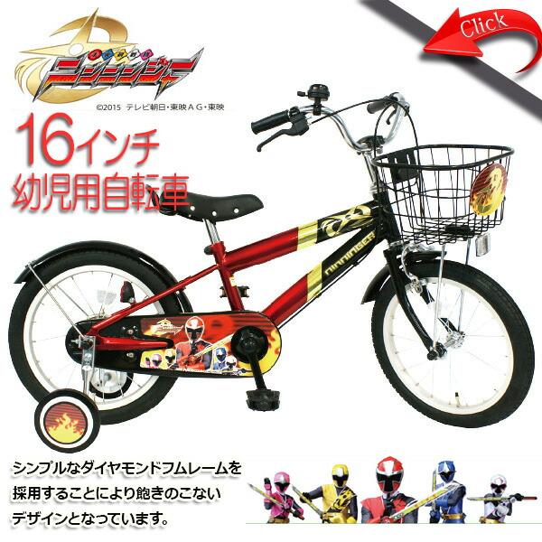 16型自転車 手裏剣戦隊ニンニンジャー