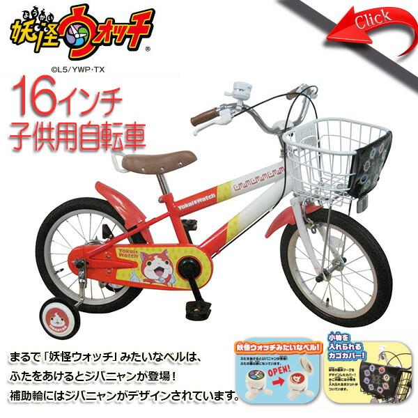妖怪ウォッチの16型自転車