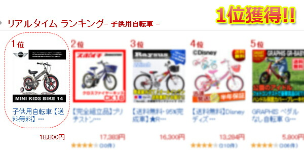 mini 子供用自転車 子供用自転車 ...