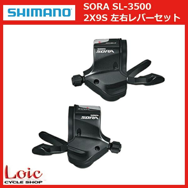 SHIMANO(シマノ) 変速レバー左右セット SL-3500