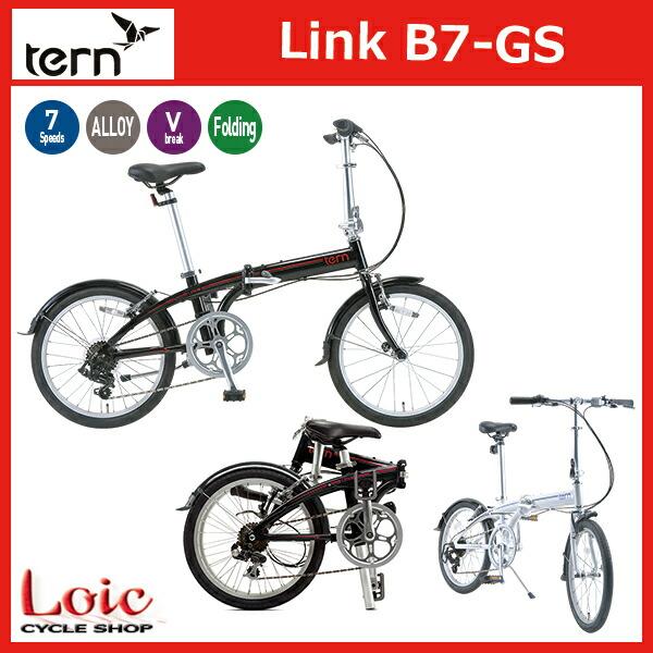 Tern Link B7別注モデル