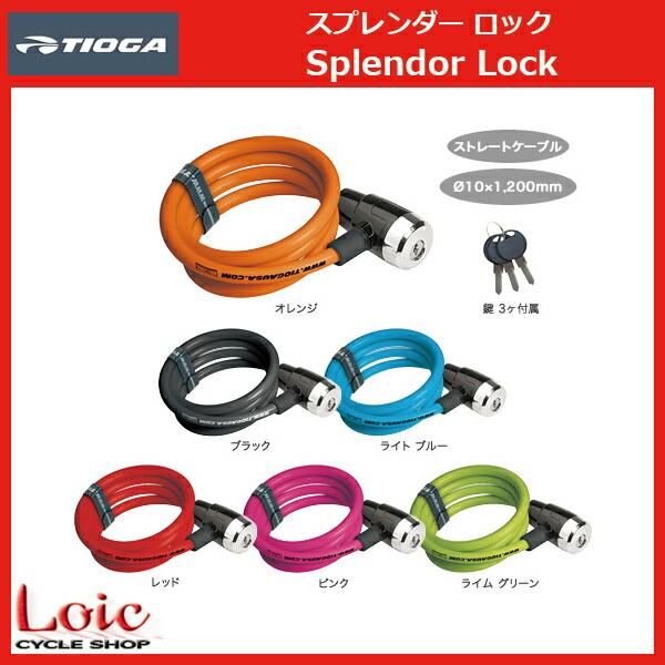Splendor Lock スプレンダー ロック