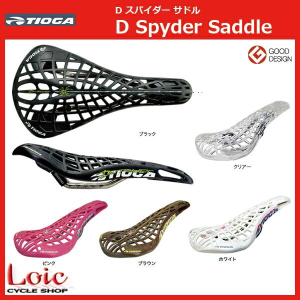 D Spyder Saddle Dスパイダーサドル