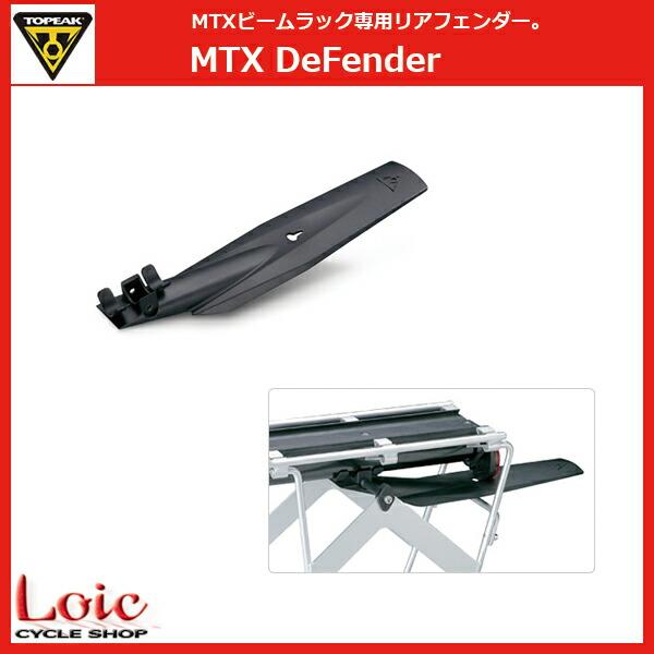 MTX DeFender[ MTX �ǥ��ե������ ]