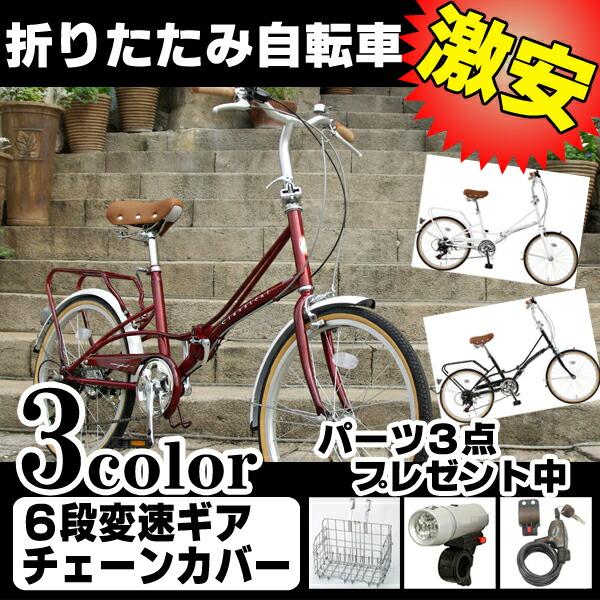 自転車 20インチ折り畳み自転車 ...