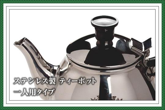 ステンレス製ティーポット(一人用)