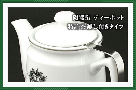 陶器製ティーポット(茶漉し付)