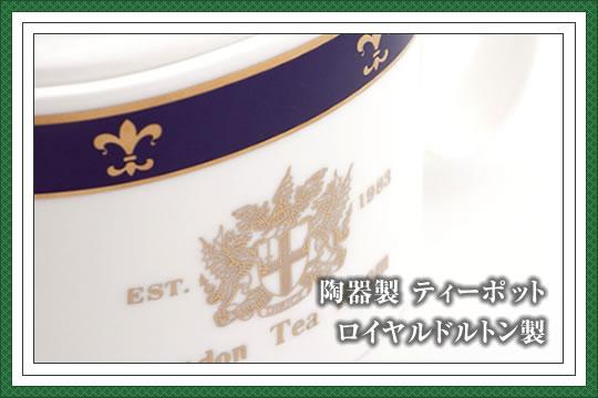 陶器製ティーポット(ロイヤルドルトン)