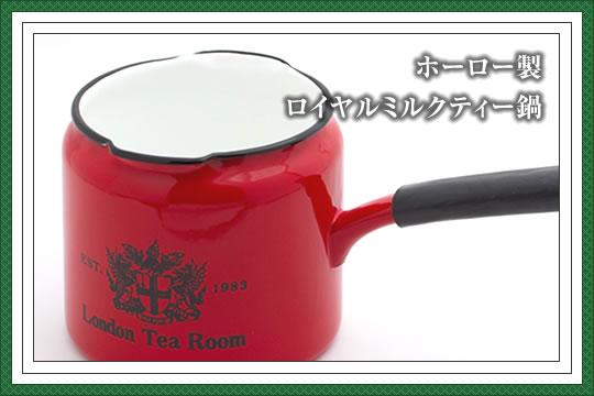 ホーロー製ロイヤルミルクティー鍋