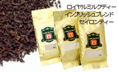 【いろいろ試せて送料無料のお得な紅茶茶葉セット】3種の紅茶 50g×3 袋入り茶葉セット (ロイヤルミルクティー、イングリッシュブレンド、セイロンティー)