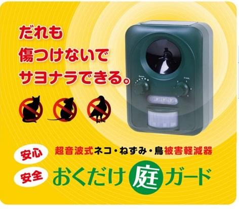 2015年最新式 おくだけ庭ガード 超音波 猫よけ 鳥よけ ネズミよけに!