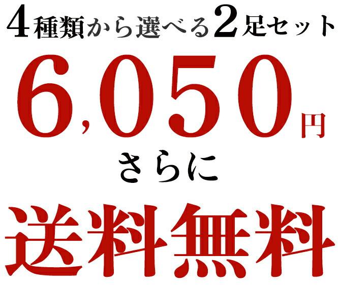 ビジネスシューズ 2足激安セール5,500円