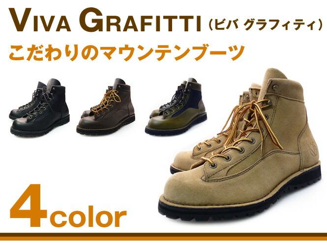 VIVA GRAFFITI マウンテンブーツ 4色展開