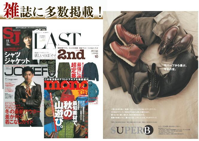SUPERB(サパーブ)ブーツ。2nd・MONOマガジン・LAST・STREET JACK・JORKERなど雑誌掲載多数