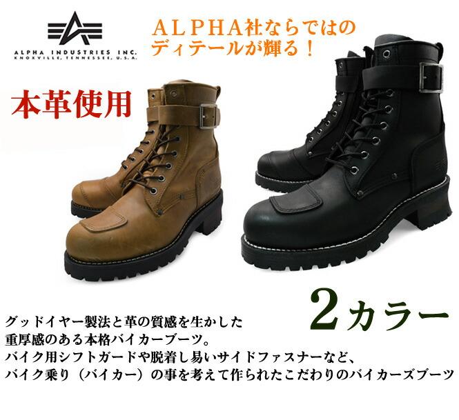 ALPHA(アルファ)本革バイカーズブーツ。2色
