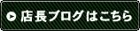 ビジネスシューズ・カジュアルスニーカーを楽天市場で販売している店長のブログはコチラ!