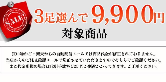 ビジネスシューズ カジュアルシューズ スニーカー 3足選んで9,900円セール SALE