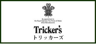トリッカーズ