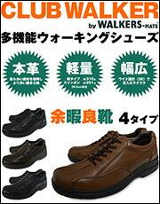 CLUB WALKER