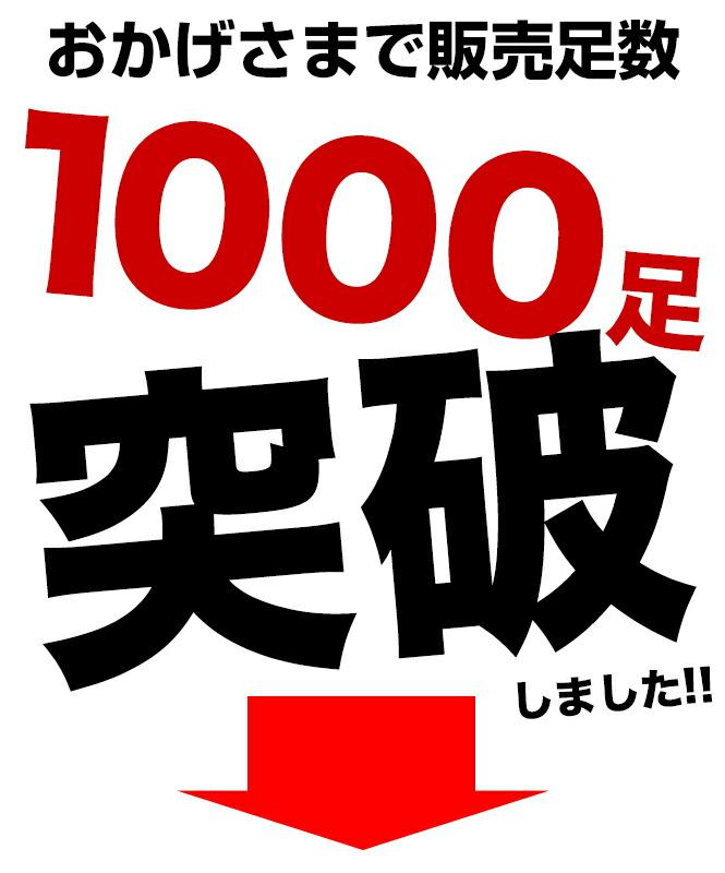 ありがとうございます!おかげさまで、販売足数が1000足突破しました!!